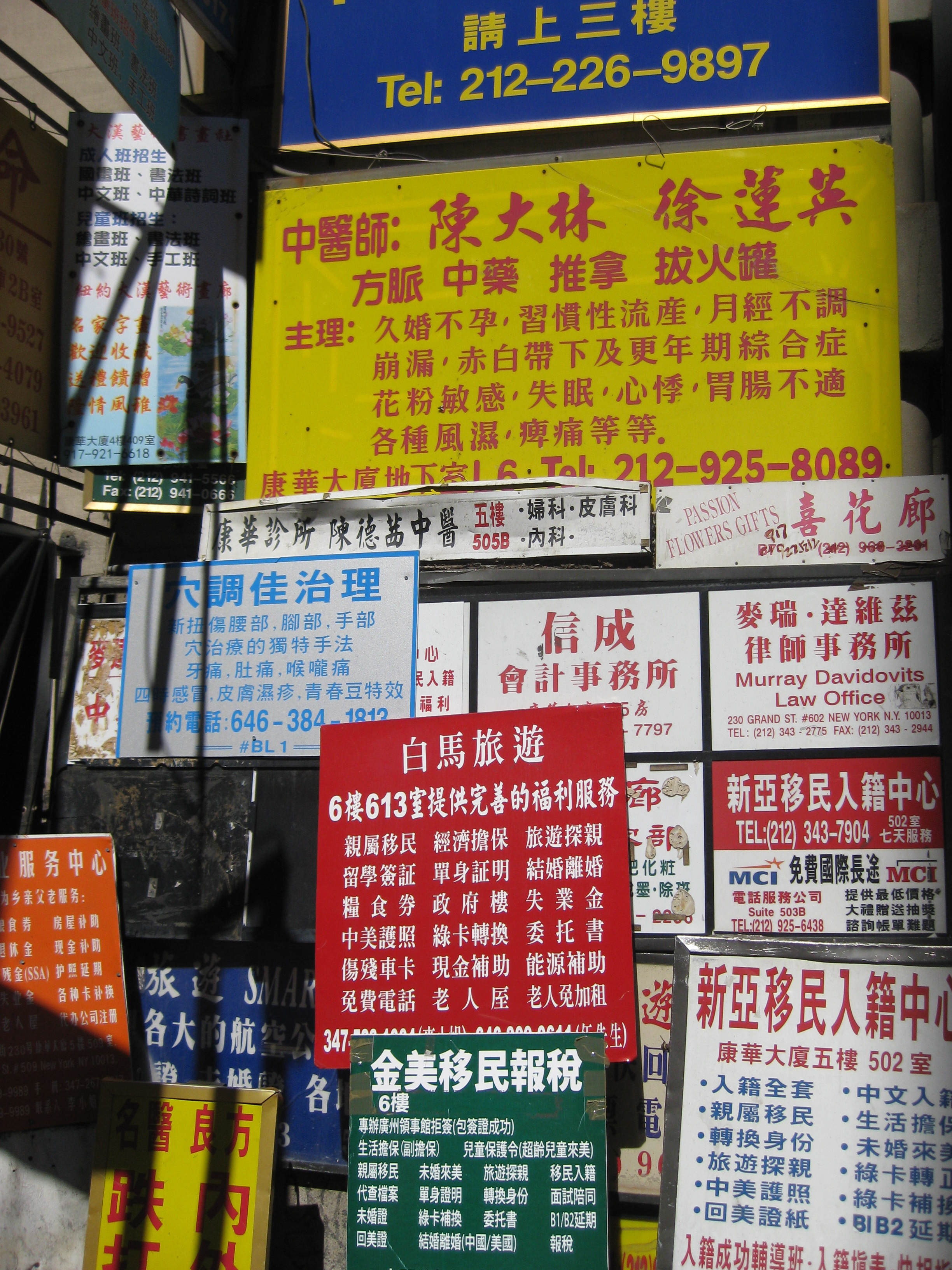 The cluttered entrance to a Chinatown shopping arcade.  Clearly the target audience is not English-speakers.